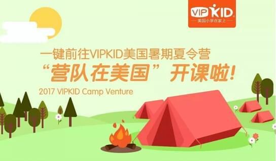 VIPKID少儿英语怎么样?美式夏令营遇见英语的别样精彩!