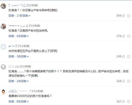 LOL官方活动,五五开被杜海涛顶替,网友:还是换回五五开吧