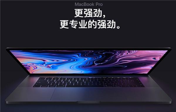 苹果新MacBook Pro是7年来CPU性能提升最大的一代