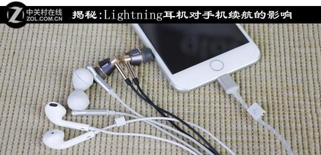 揭秘:Lightning耳机对手机续航的影响