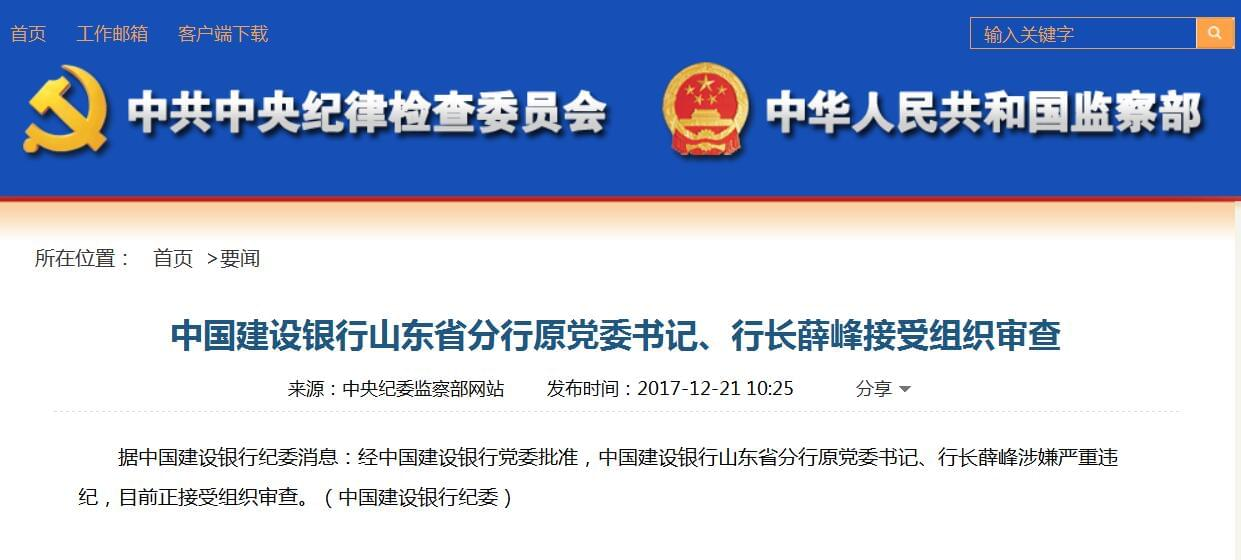 建行山东省分行原党委书记、行长薛峰接受审查