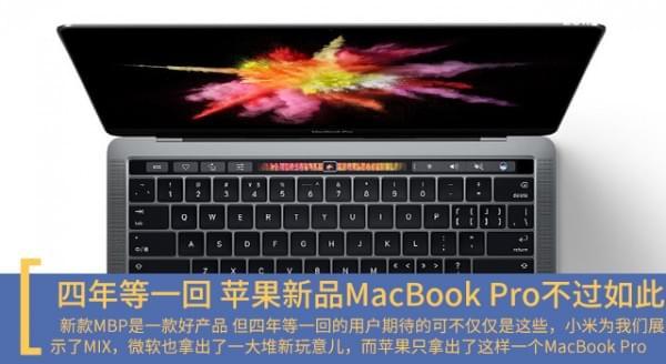 四年等一回 苹果新品MacBook Pro不过如此的照片 - 1