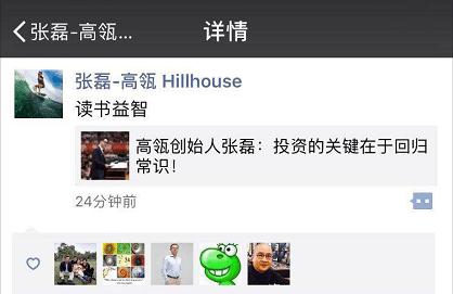 张磊疑似回应谣言