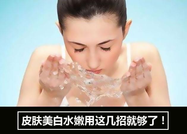 春天不懂如何美白保湿?这几招让你肌肤白嫩水润