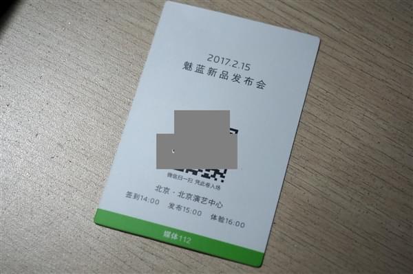 """""""新年第一机""""魅蓝新品邀请函:开启千元快充时代的照片 - 6"""