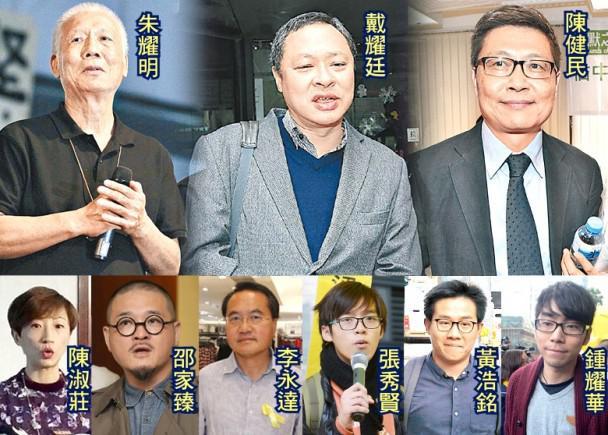 """9名""""占中""""发起人再受审 被控6宗罪获准继续保释"""