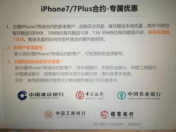 三大运营商iPhone 7合约机:看谁最超值?的照片 - 3