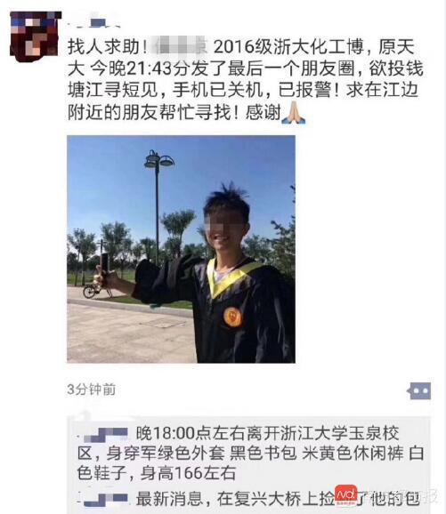 网传浙江大学侯某某失联求助信息(来源:网络)_副本.jpg
