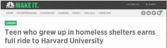 """CNBC美国全国广播公司:""""在收容所里长大的少年,拿到了哈佛大学的全额奖学金"""""""