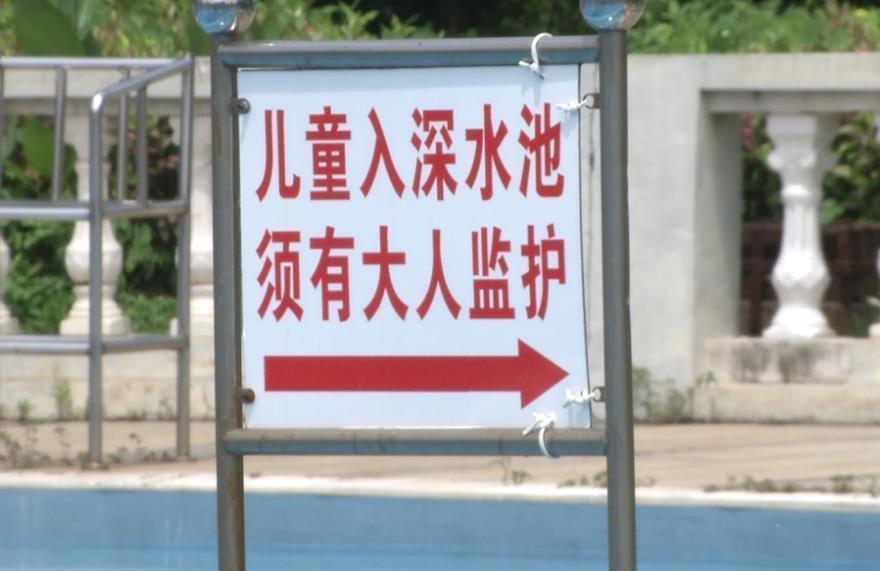 7岁幼童小区游泳池内溺亡 法院判家长担责七成