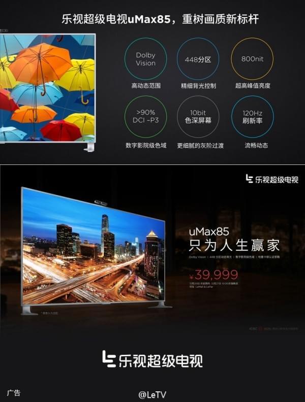 乐视中国发布uMax85电视:美国爆款/39999元的照片 - 7