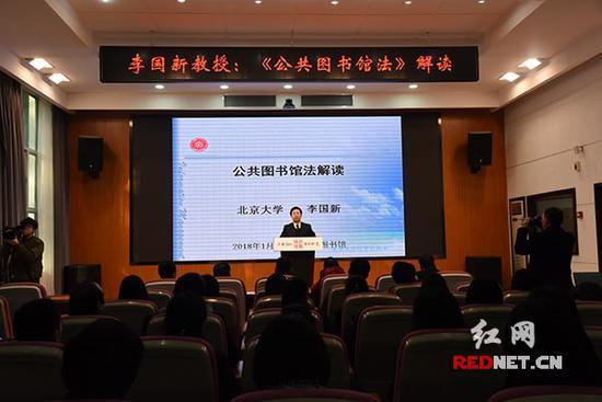 《公共图书馆法》的颁布有何意义?文化部专家李国新湘图开讲