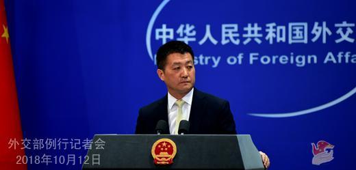 2018年10月12日外交部发言人陆慷主持例行记者会