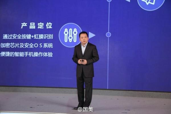 自主芯片+系统 国美宣布首款智能手机的照片 - 3