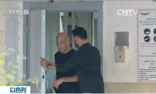 以色列前总理奥尔默特提前获释 回忆录曾被指泄密