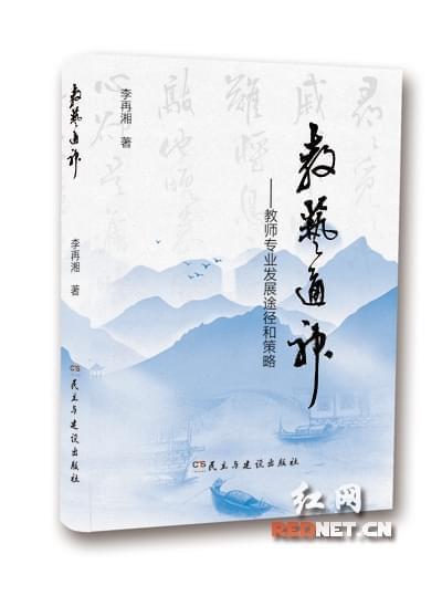李再湘新作《教艺通神》出版 带你感受教育与艺术的诗意变奏
