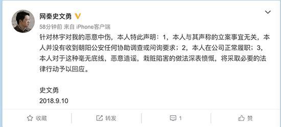 网秦创始人林宇称像鳌拜被拷13月 董事长否认涉案