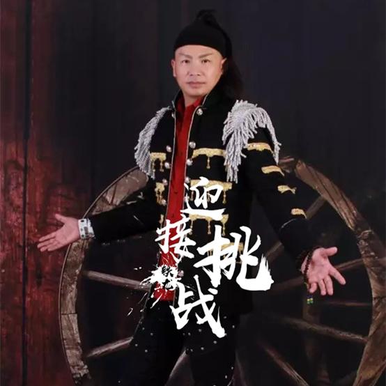 人气歌手铁龙最新单曲《迎接坚强》首发
