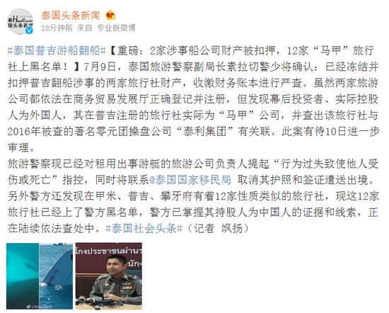 普吉翻船涉事旅行社为马甲公司 公司财产被扣押