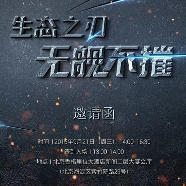 乐视2s Pro 9月21日发布 首发骁龙821的照片 - 1