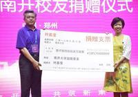 """叶嘉莹将全部财产捐赠给南开大学 设立""""迦陵基金"""""""