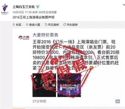 王菲演唱会票价曾炒到599999元