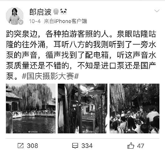 济南趵突泉喷涌被质疑造假泉边发现水泵及配电箱