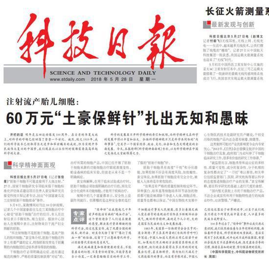 科技日报总编:中国1919年缺科学精神 2019年仍缺