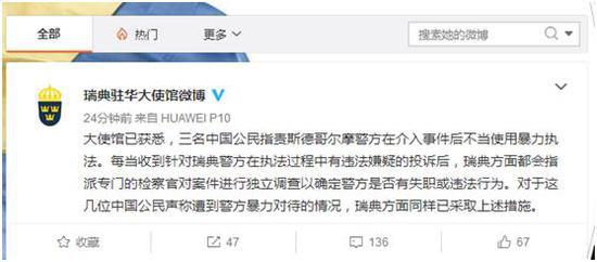 瑞典驻华使馆回应中国游客遭粗暴对待:采取措施