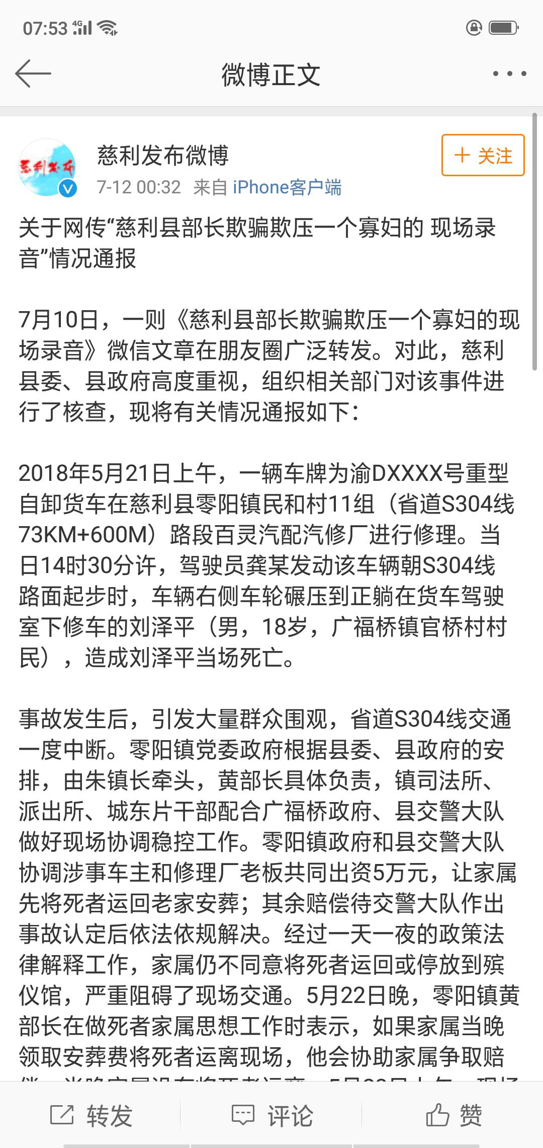 Screenshot_2018-07-12-07-53-32-88.png