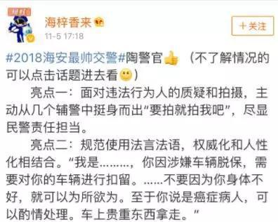 这位交警硬气执法 网友怒赞:他不就是李云龙嘛