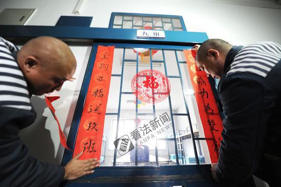 图为2月14日,良乡监狱的服刑人员迎接新年摄/记者 林晖