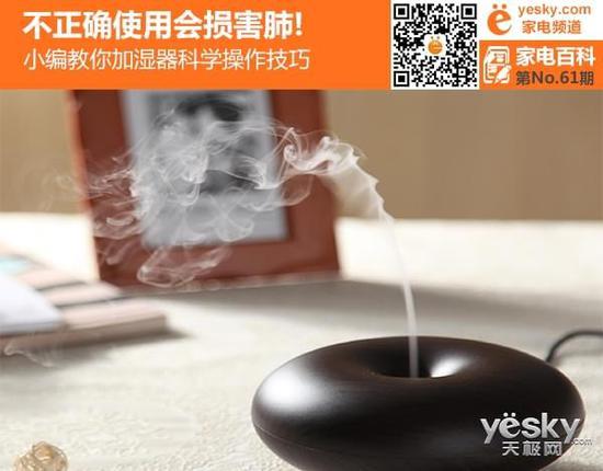 不正确使用会损害肺!加湿器科学操作技巧