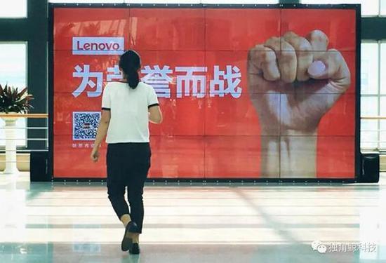 联想荣誉战的48小时 半个中国企业家圈子都在声援