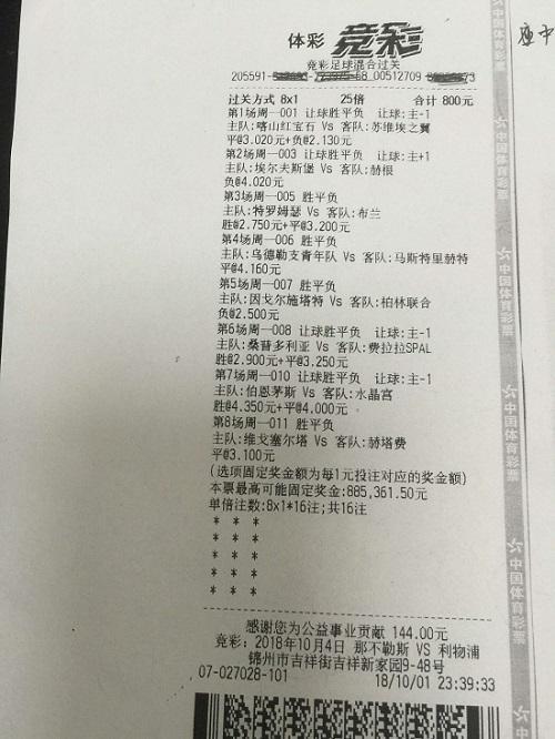 锦州彩民混合过关奖金翻874倍 中奖并非偶然!