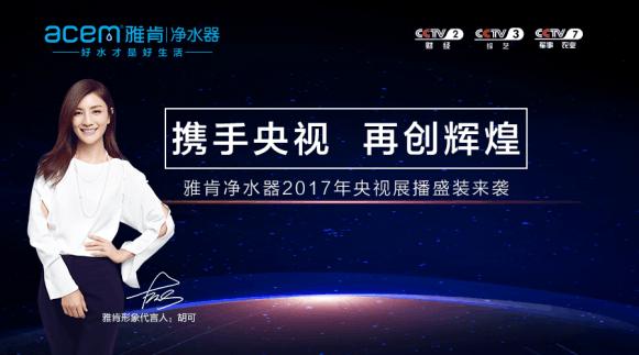 重磅消息!净水器十大品牌雅肯投巨资签约央视CCTV广告投放