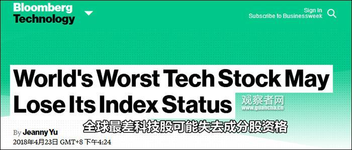 外媒:联想沦为全球最差科技股 或被踢出恒指
