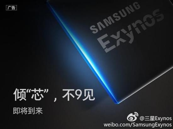 Exynos 9将发布