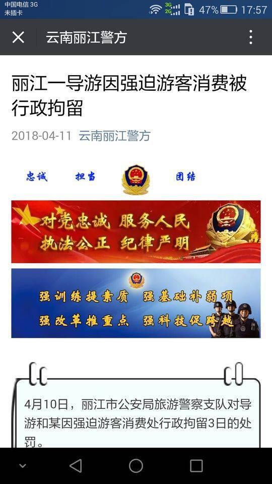 云南丽江一导游强迫游客买银器 被拘留3天