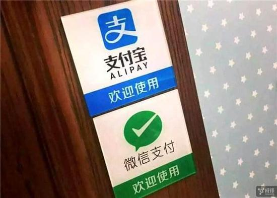 """支付宝财付通等被央行""""收编"""":进入网联时代"""