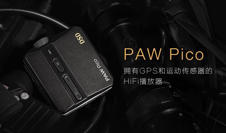 最小HiFi播放器 乐图PAW Pico石家庄899元