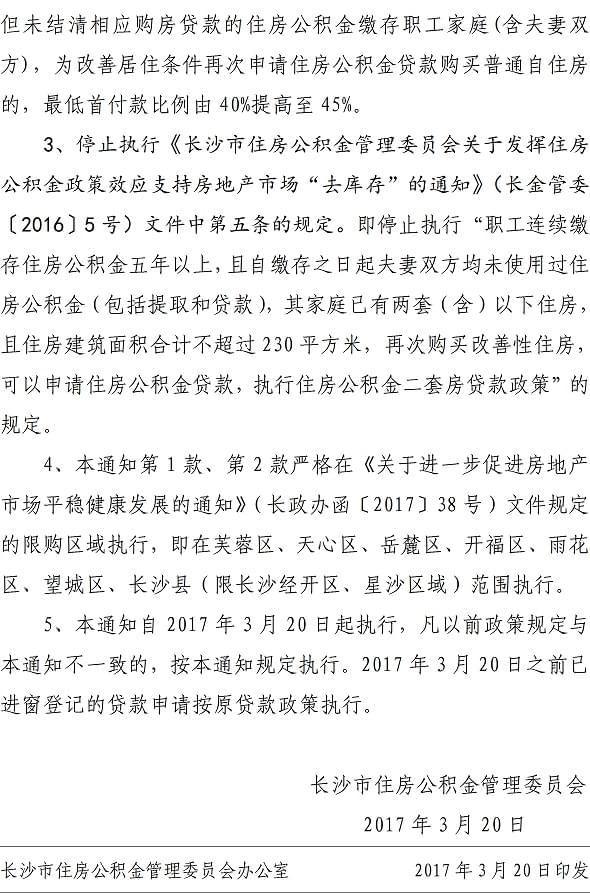 长沙住房公积金出新政:今起首付比例全面上调