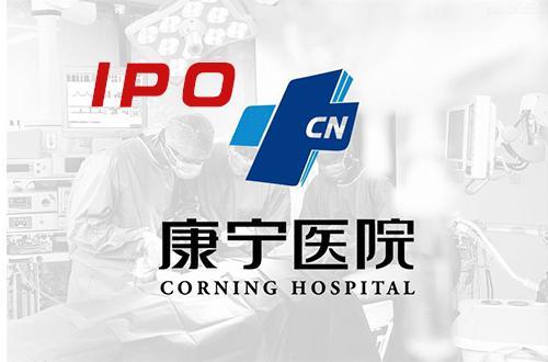 精神病院第一股康宁医院IPO: 年收入超4亿