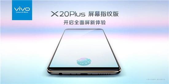 全球首发 vivo正式宣布X20 Plus屏幕指纹版