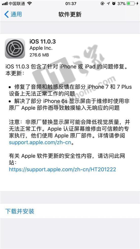 苹果iOS 11.0.3正式版固件更新发布