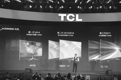 TCL挺进中高端  发力量子点、人工智能