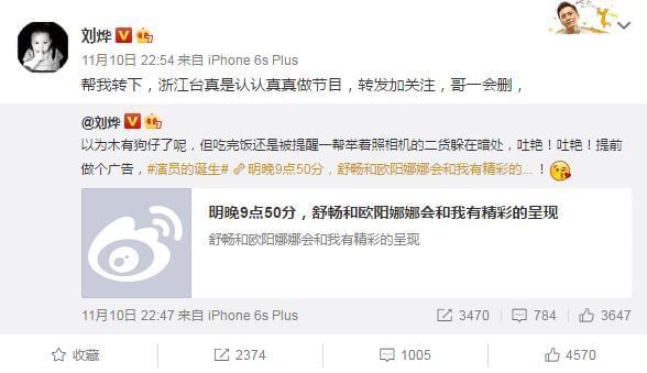 刘烨被偷拍不忘为综艺宣传 曾秒删多条吐槽微博
