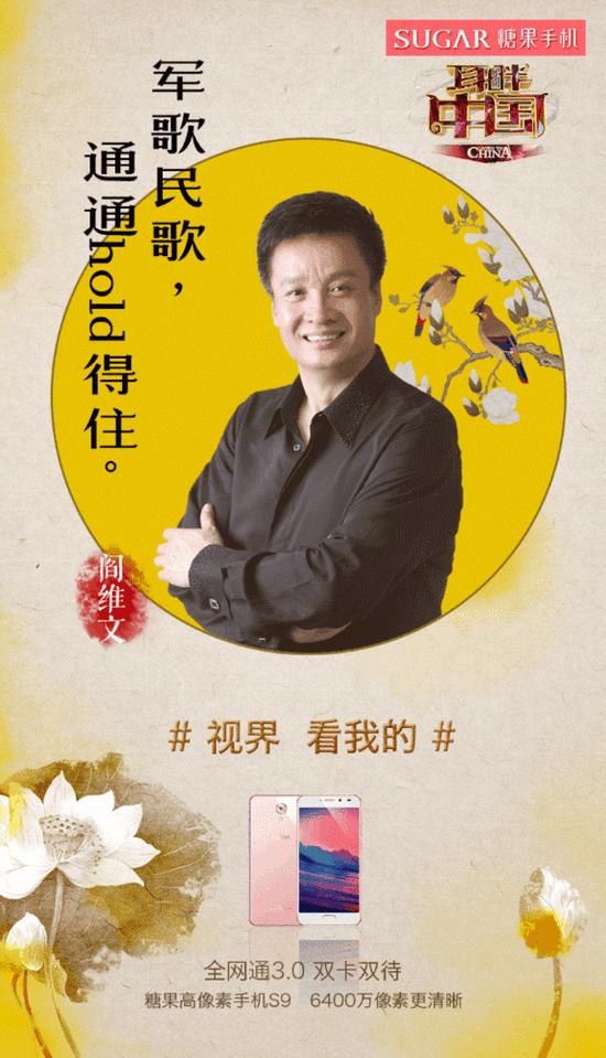 糖果手机《耳畔中国》海报刷爆朋友圈