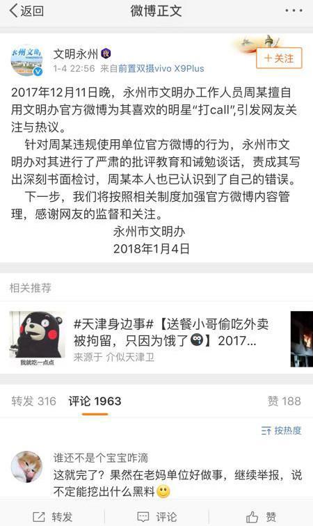 永州市文明办通报周某违规使用官方微博