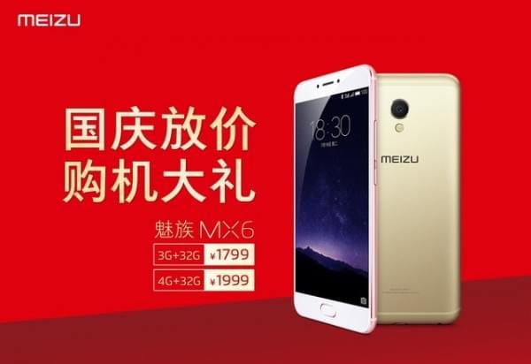 魅族发布3G+32G版MX6售1799元 国庆上市的照片